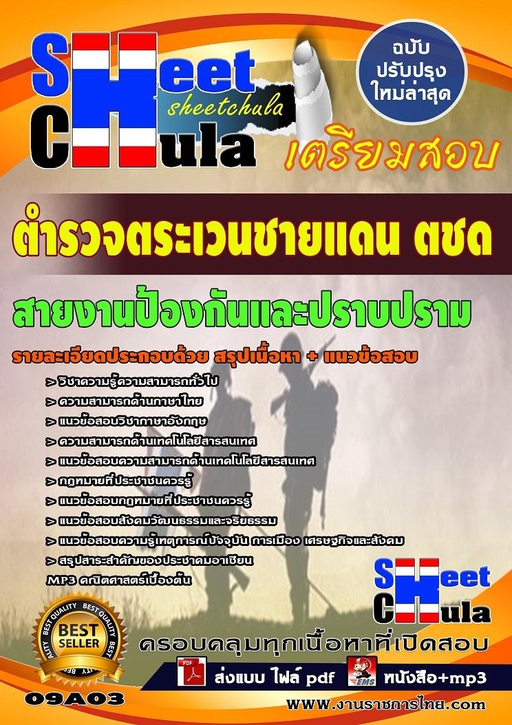 แนวข้อสอบข้าราชการ ข้อสอบข้าราชการ หนังสือสอบข้าราชการตำรวจตระเวนชายแดน ตชด สายงานป้องกันและปราบปราม