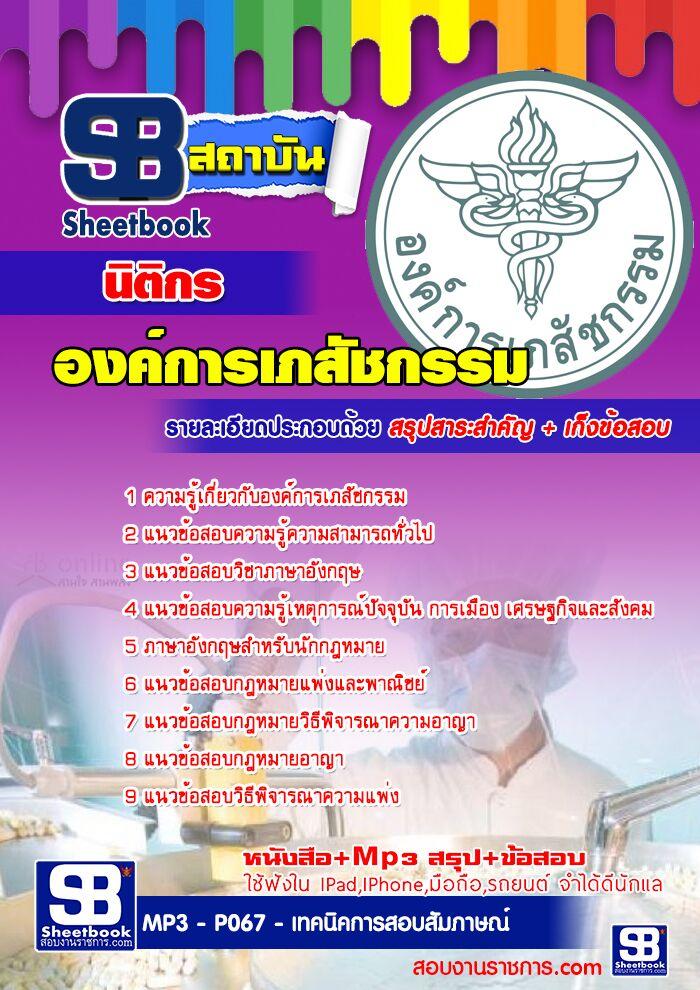 แนวข้อสอบนิติกร องค์การเภสัชกรรม 2560