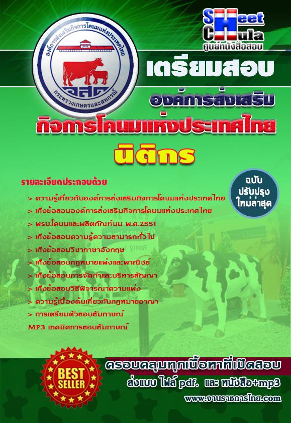 นิติกร องค์การส่งเสริมกิจการโคนมแห่งประเทศไทย
