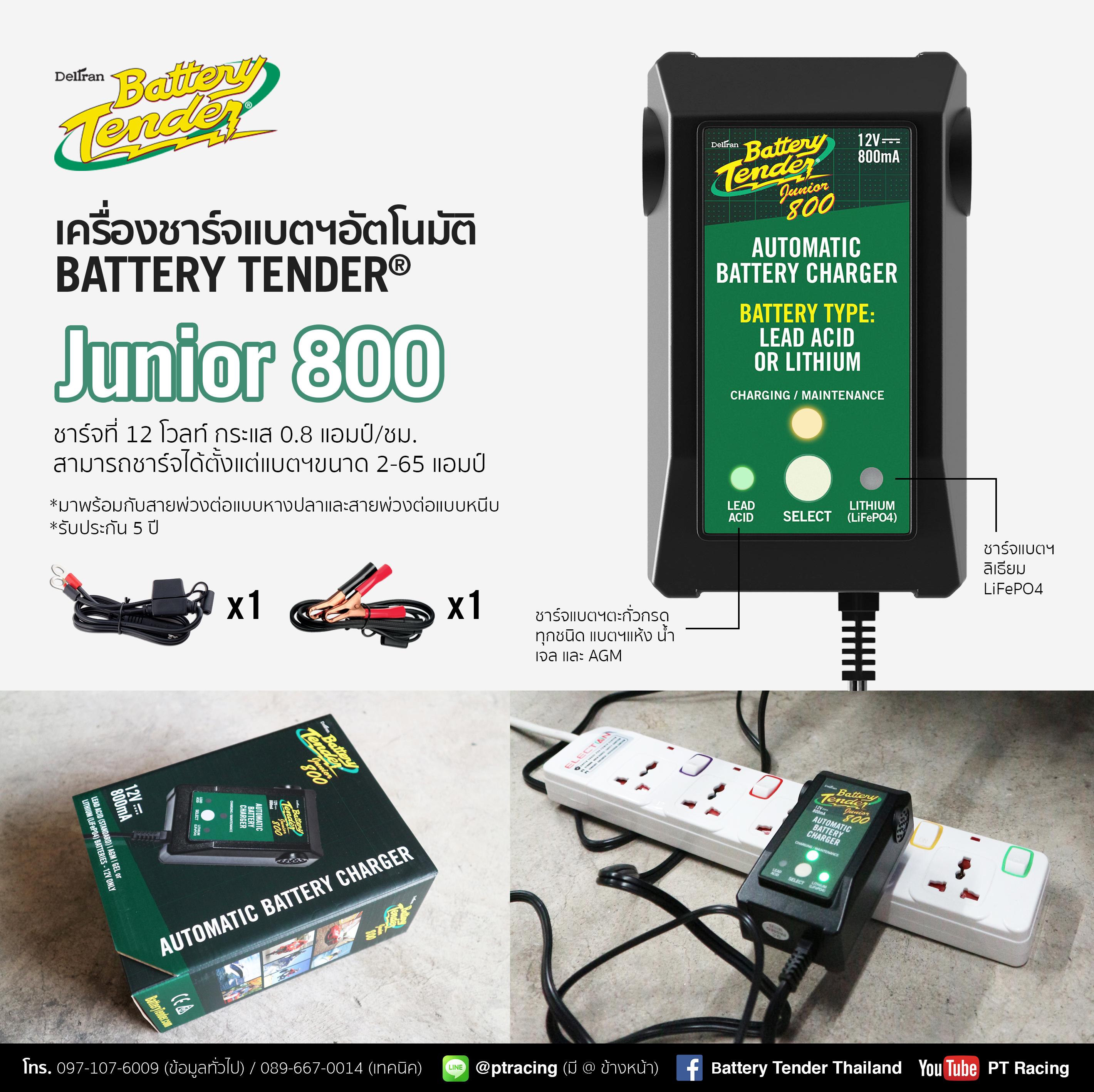เครื่องชาร์จแบตเตอรี่ Battery Tender รุ่น Junior 800 Selectable