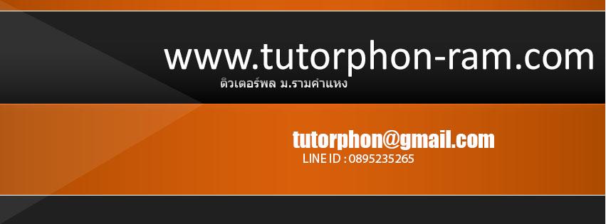 tutorphon-ram