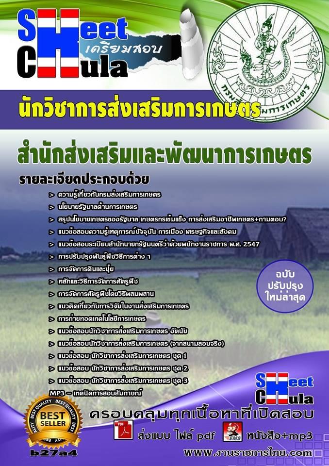 แนวข้อสอบข้าราชการ คุ่มือสอบ หนังสือเตรียมสอบนักวิชาการส่งเสริมการเกษตร กรมส่งเสริมและพัฒนาการเกษตร