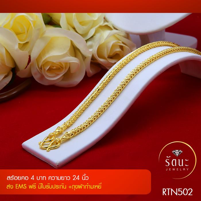RTN502 สร้อยทอง สร้อยคอทองคำ สร้อยคอ 4 บาท ยาว 24 นิ้ว