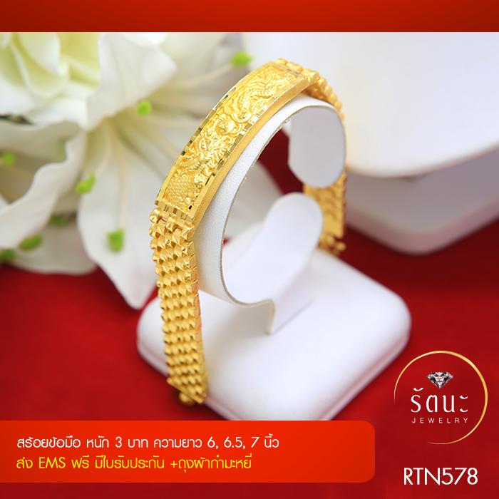 RTN578 สร้อยข้อมือ สร้อยข้อมือทอง สร้อยข้อมือทองคำ 3 บาท ยาว 6 6.5 7 นิ้ว