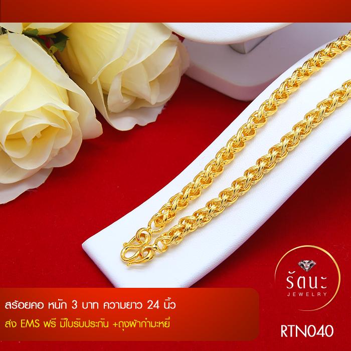 RTN040 สร้อยทอง สร้อยคอทองคำ สร้อยคอ 3 บาท ยาว 24 นิ้ว