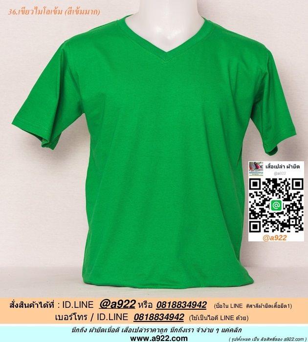 N.เสื้อเปล่า เสื้อยืดเปล่าคอวี สีเขียวไมโลเข้ม ไซค์ขนาด 50 นิ้ว