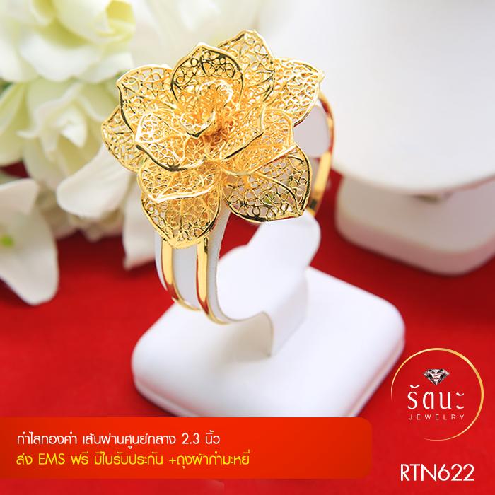 RTN622 กำไลดอกไม้ทองคำกลีบฉลุลาย