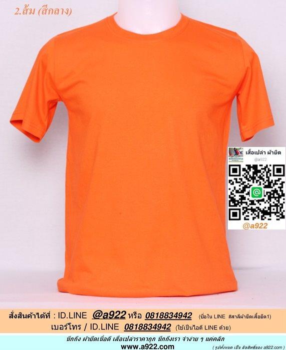 D.เสื้อเปล่า เสื้อยืดเปล่าคอกลม สีส้ม ไซค์ 15 ขนาด 30 นิ้ว (เสื้อเด็ก)