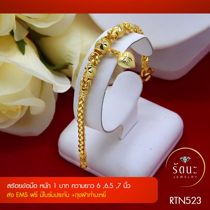 RTN523 สร้อยข้อมือ สร้อยข้อมือทอง สร้อยข้อมือทองคำ 1 บาท ยาว 6.5 7 นิ้ว