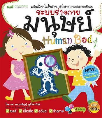 ระบบร่างกายมนุษย์ Human Body (ปกนุ่ม)