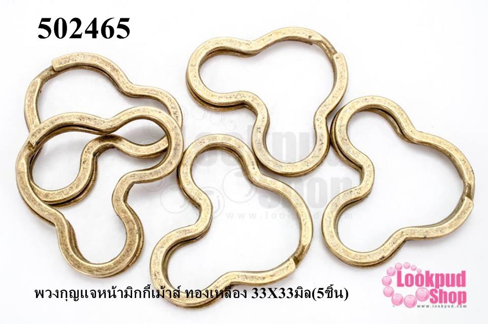 พวงกุญแจหน้ามิกกี้เม้าส์ ทองเหลือง 33X33มิล(5ชิ้น)