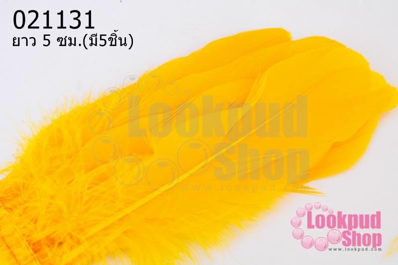 ขนนกมีริบบิ้น สีเหลือง ยาว 5 ซม.(มี5ชิ้น)