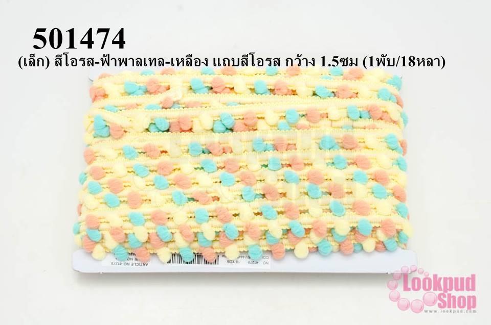 ปอมเส้นยาว (เล็ก) สีโอรส-ฟ้าพาลเทล-เหลือง แถบสีโอรส กว้าง 1.5ซม (1พับ/18หลา)