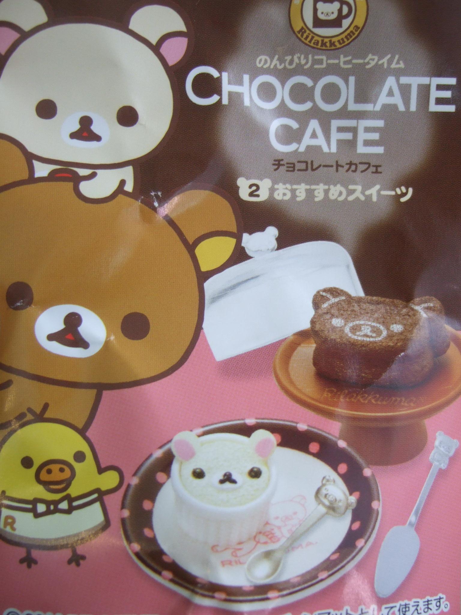 หมี Rilakkuma chocolate no.2