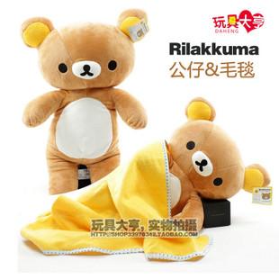 พร้อมส่ง :: Rilakkuma ตุ๊กตาผ้าห่ม 55 cm