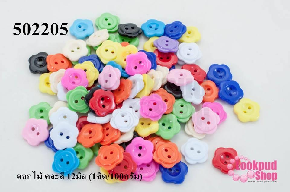 กระดุมพลาสติก ดอกไม้ คละสี 12มิล (1ขีด/100กรัม)
