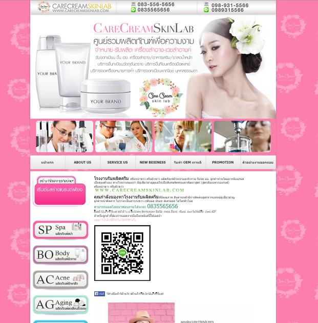 ผลงานออกแบบตกแต่งร้านค้าออนไลน์ แต่งร้านค้าออนไลน์ 085-022-4266 line: ultartuk