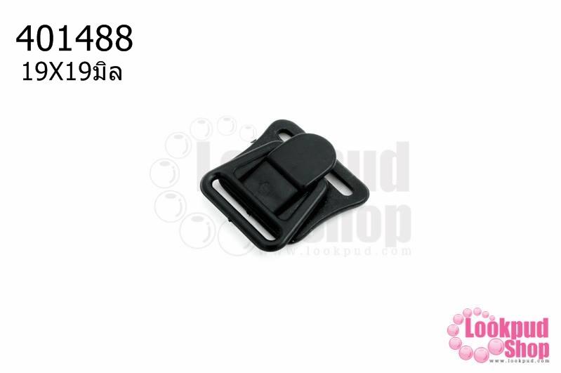 ตะขอเกี่ยว พลาสติก สีดำ 19X19มิล(1ชิ้น)