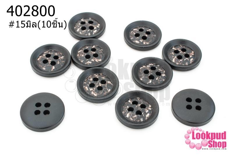 กระดุมพลาสติก สีดำ 15มิล(10ชิ้น)