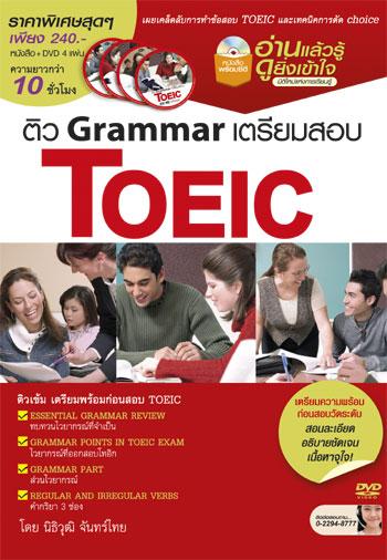 ติว Grammar เตรียมสอบ TOEIC