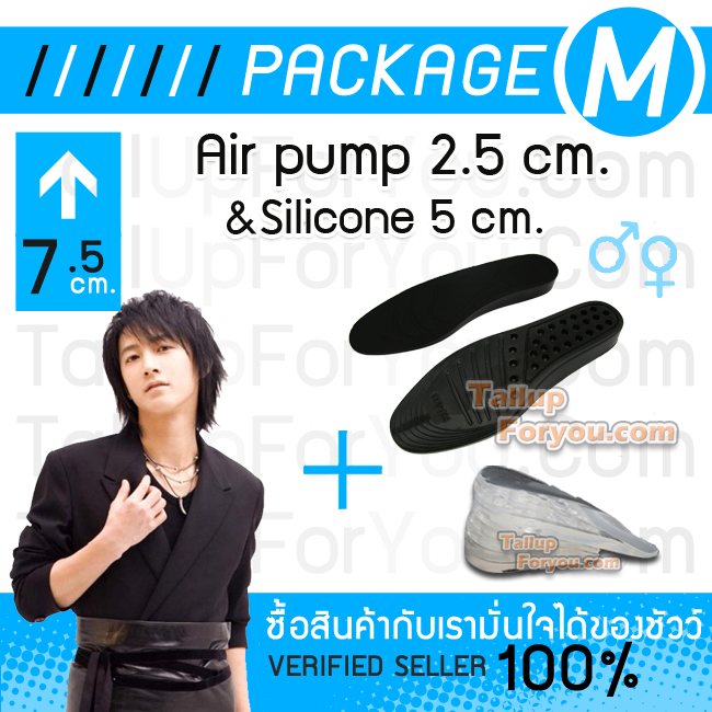 ชุดแผ่นเพิ่มความสูง 7.5 cm. (Air Pump 2.5 cm. + Silicone 5 cm.) รหัส PK008