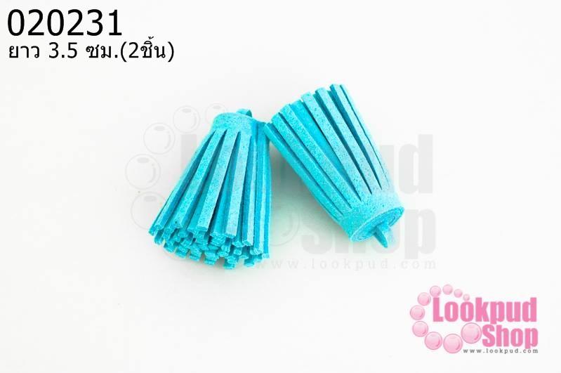 พู่หนังชามุด สีฟ้า 3.5ซม (2ชิ้น)