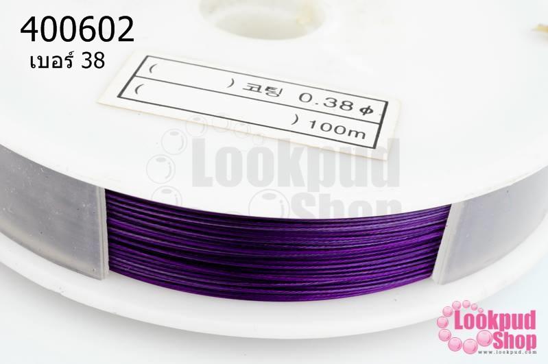 ลวดสลิงสำหรับร้อยลูกปัดจีน สีม่วง เบอร์38 (1ม้วน)