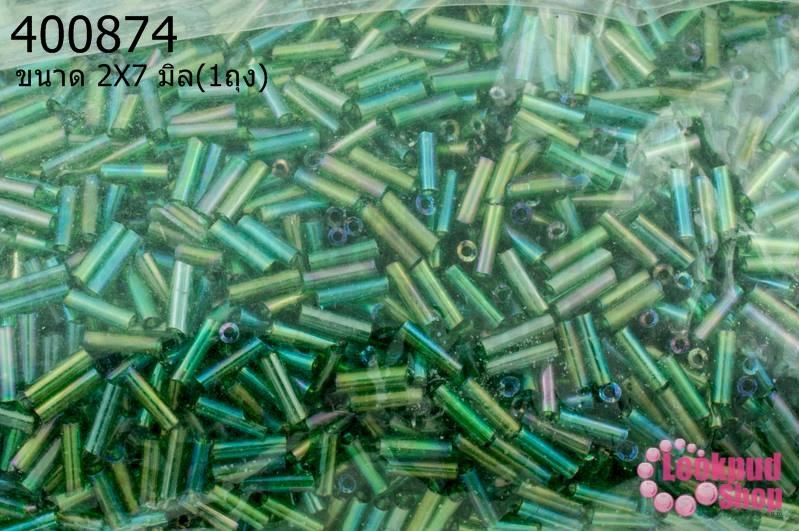 ลูกปัดจีน ปล้องยาว สีเขียวเหลือบรุ้ง 2X7มิล (1ถุง/450กรัม)