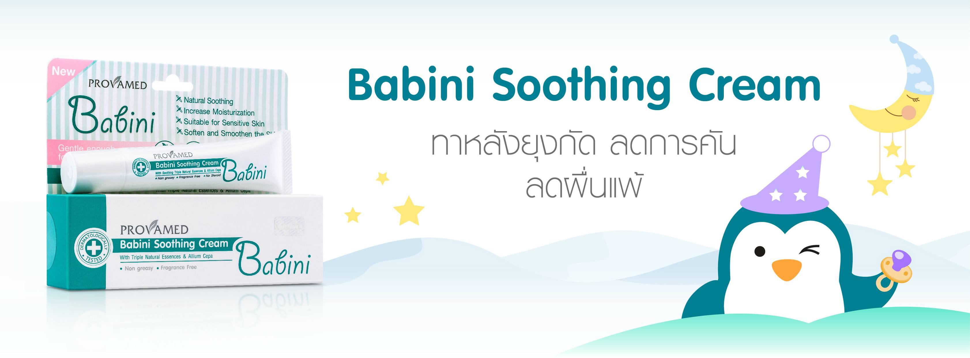babini snoothing cream