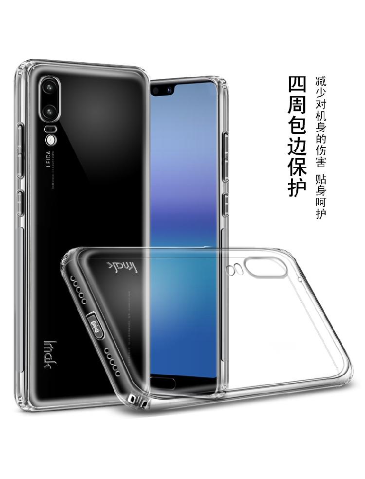เคส Huawei P20 ซิลิโคนโปร่งใส imak โชว์ตัวเครื่องได้เต็มที่ ราคาถูก