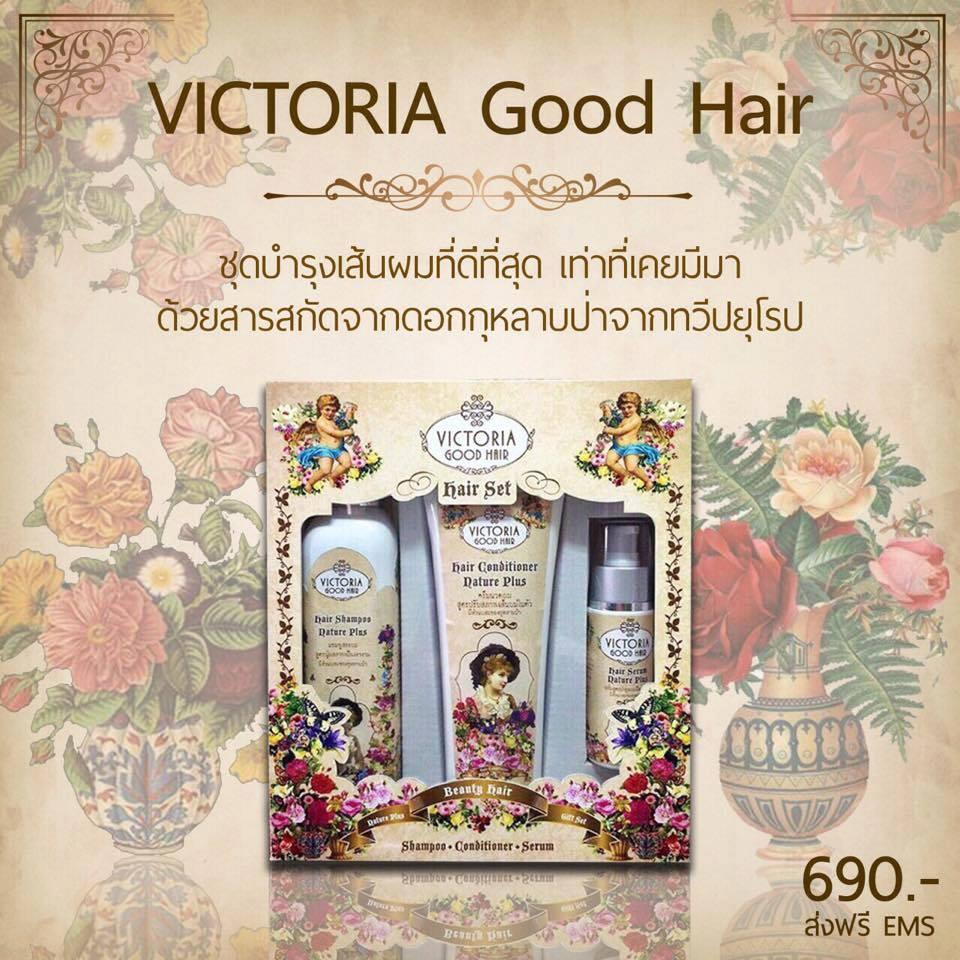 ชุดแชมพู Victoria good hair ช่วยให้ผมกลับมานิ่มสวย เงางาม ผมหนาและนุ่ม เร่งผมยาวเร็ว ปลูกผมให้หนาขึ้น