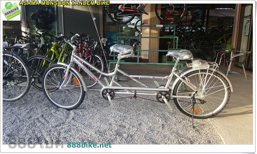 """จักรยานคู่รัก 26"""" สองตอน (ขี่ได้ 2 คน พร้อมกัน) 26"""" Asama MONSOON TANDEM เฟรม Alloy"""