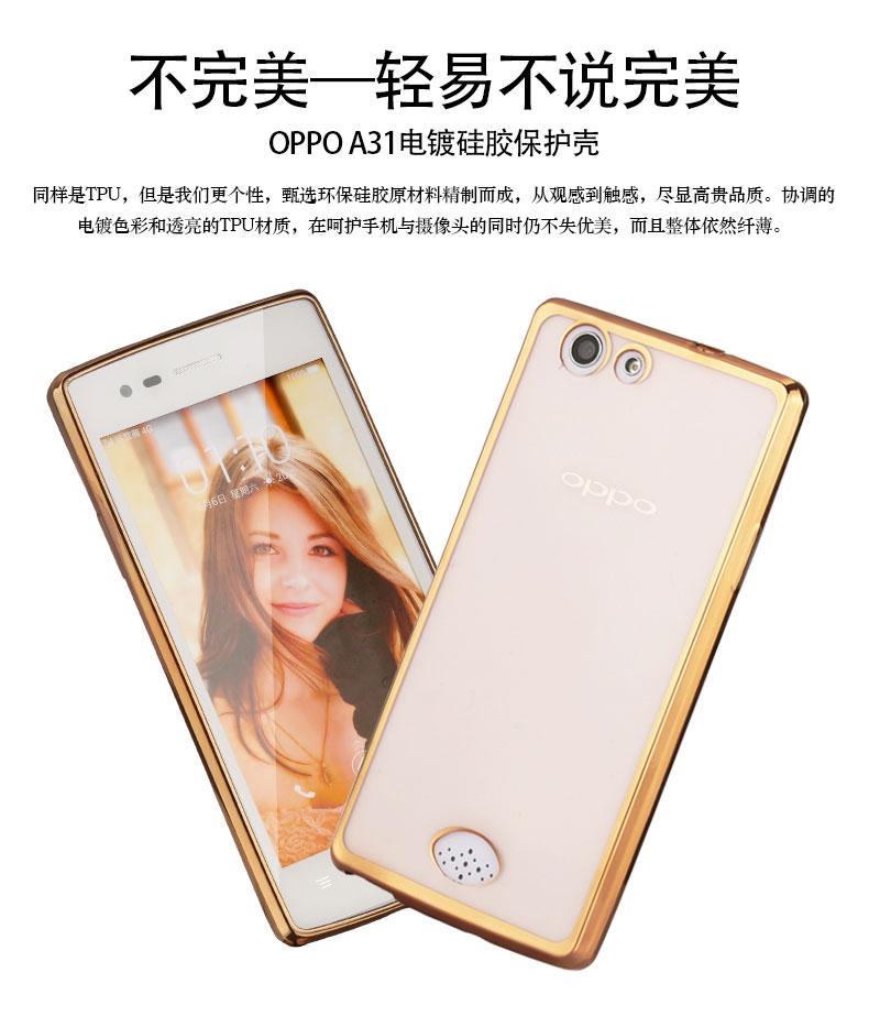 เคส Oppo Joy 5 / Oppo Neo 5S ซิลิโคน TPU โปร่งใสขอบเงางาม ราคาถูก