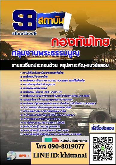 ++[ไฟล์ PDF ]++แนวข้อสอบกลุ่มงานพระธรรมนูญ กองทัพไทย [พร้อมเฉลย]