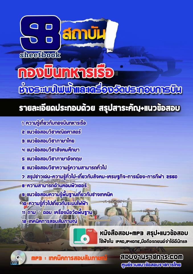แนวข้อสอบช่างระะบบไฟฟ้าและเครื่องวัดประกอบการบิน กองบินทหารเรือ ล่าสุด