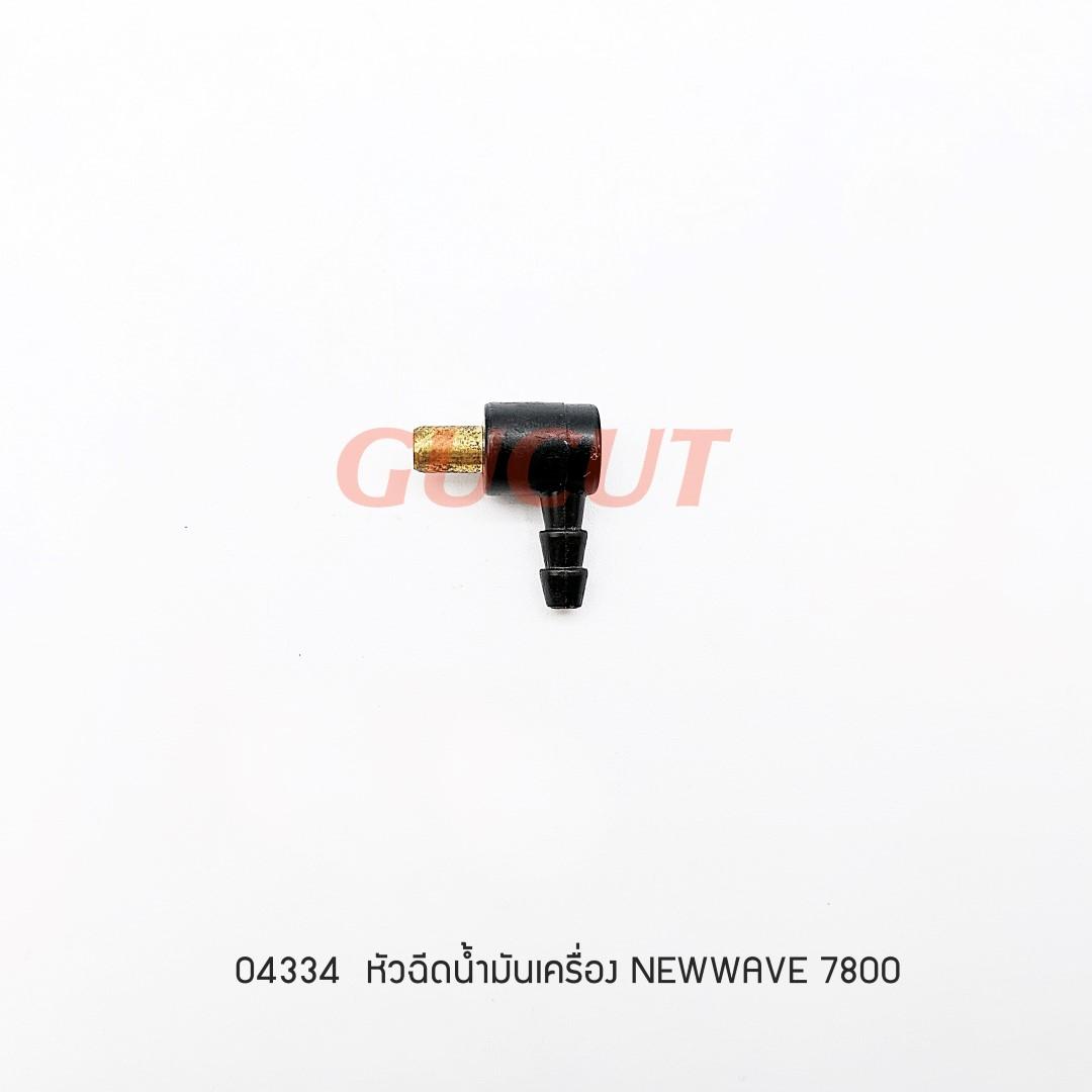 หัวฉีดน้ำมันเครื่อง NEWWAVE 7800