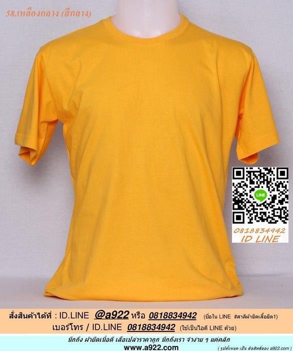 ข.ขายเสื้อผ้าราคาถูก เสื้อยืดสีพื้น สีเหลืองกลาง ไซค์ 12 ขนาด 24 นิ้ว (เสื้อเด็ก)