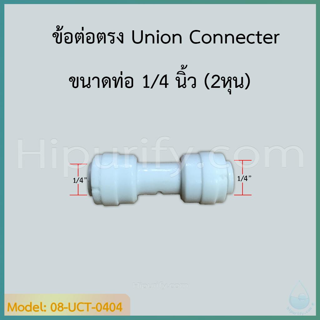 ข้อต่อตรง Union Connecter (1/4ODx1/4OD) SPEED FIT