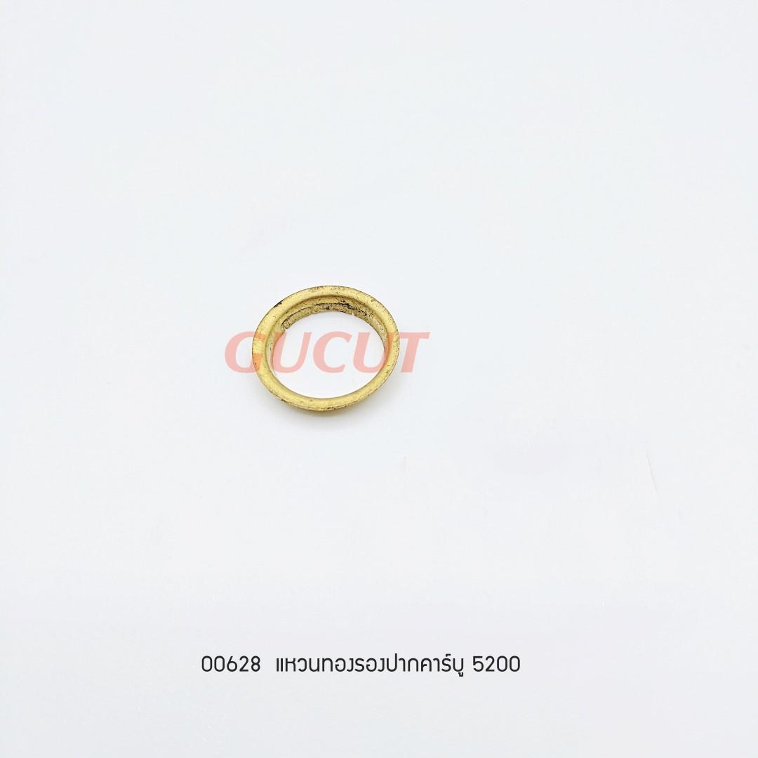 00628 แหวนทองรองปากคาร์บู 5200-A005