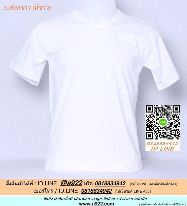 ช.ขายเสื้อผ้าราคาถูก เสื้อยืดสีพื้น สีขาว ไซค์ขนาด 42 นิ้ว