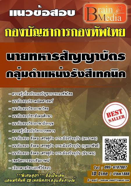 แนวข้อสอบ นายทหารสัญญาบัตร กลุ่มตำแหน่งรังสีเทคนิค กองบัญชาการกองทัพไทย