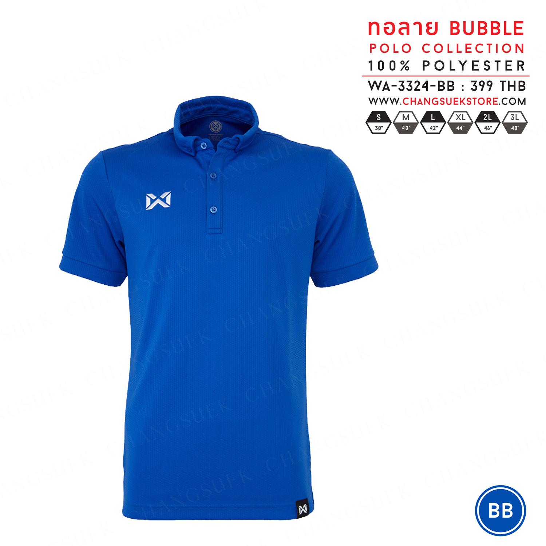 เสื้อโปโล วอริกซ์ BUBBLE WA-3324