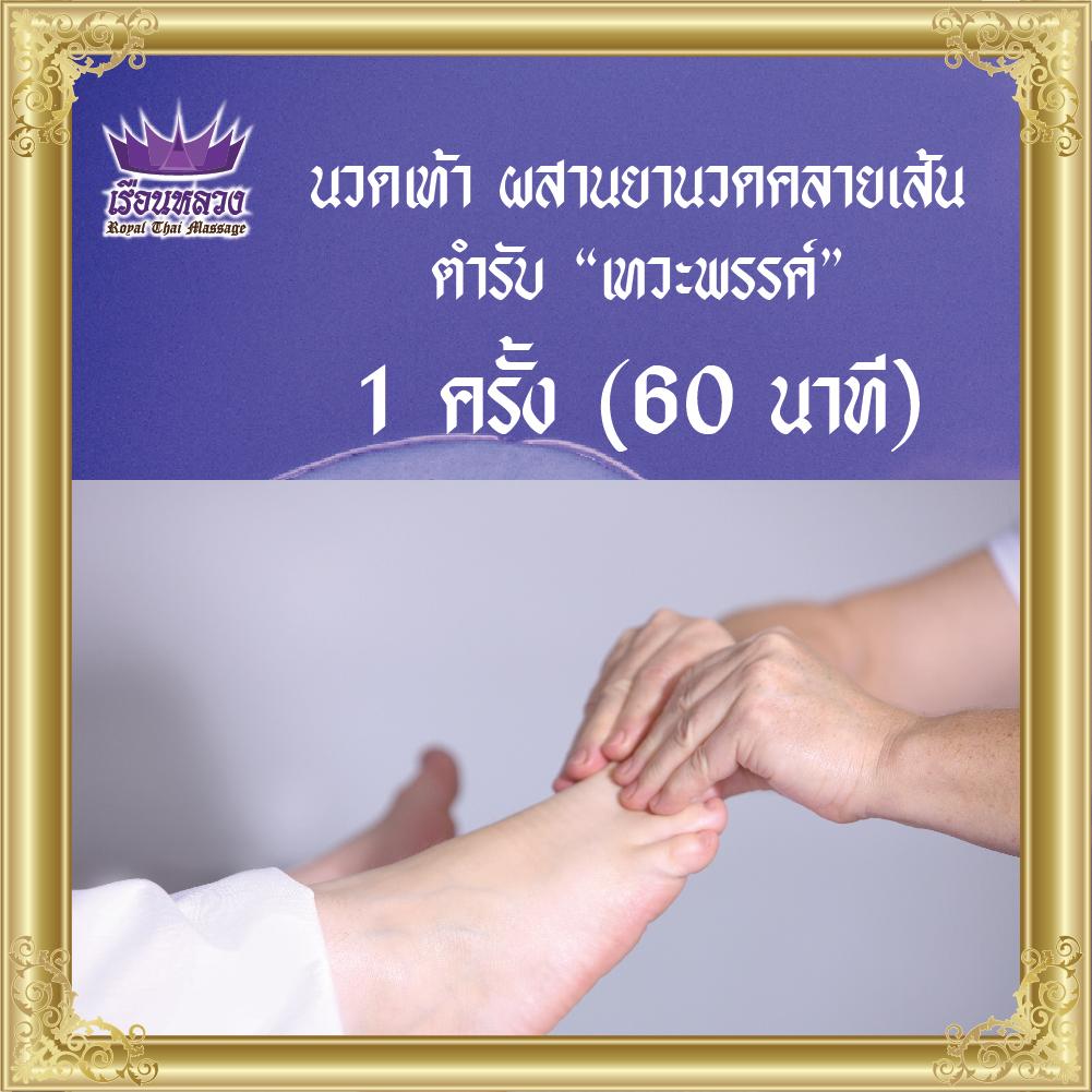 นวดเท้า Signature Foot Massage 1 ครั้ง ( 60 นาที )