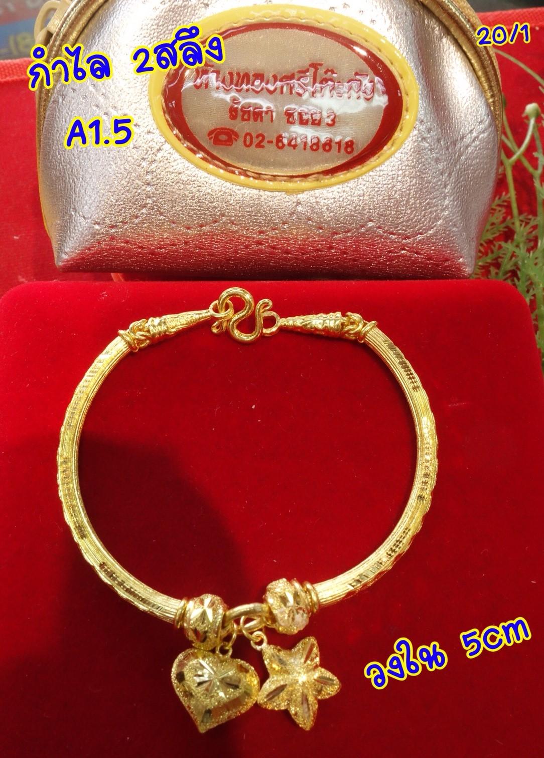 กำไลข้อมือทองแท้ 96.5% หนัก 2 สลึง (7.6 กรัม)
