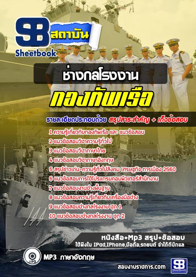 สรุปแนวข้อสอบ ช่างกลโรงงาน กองทัพเรือ