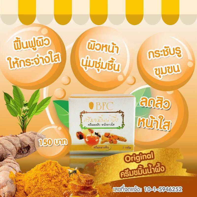 BFC Turmeric Honey ครีมขมิ้นน้ำผึ้งBFC ครีมลดสิว หน้าขาวใส