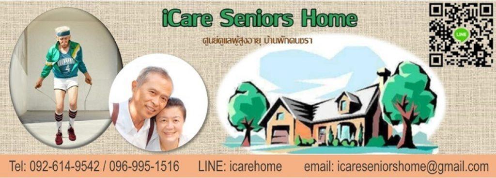 ศูนย์ดูแลผู้สูงอายุ บ้านพักคนชรา พระราม9 รามคำแหง ลาดพร้าว สุขุมวิท ศรีนครินทร์ : iCare Seniors Home