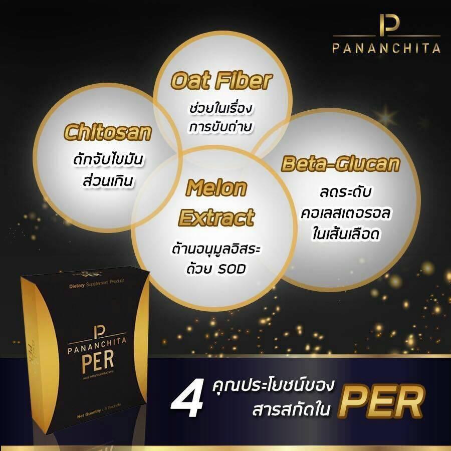 Pananchita คืออะไร ภาค2 ตัวแทนจำหน่าย Pananchita PER แนะนำผลิตภัณฑ์ สารสกัดเด่นในผลิตภัณฑ์PER(บางส่วน) เห็นผลชัดเจน คุณภาพคับกล่อง ที่สำคัญอร่อยและหอมมากค่ะ