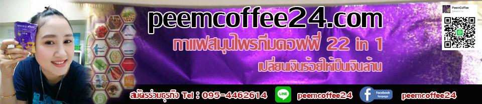 Peem Coffee