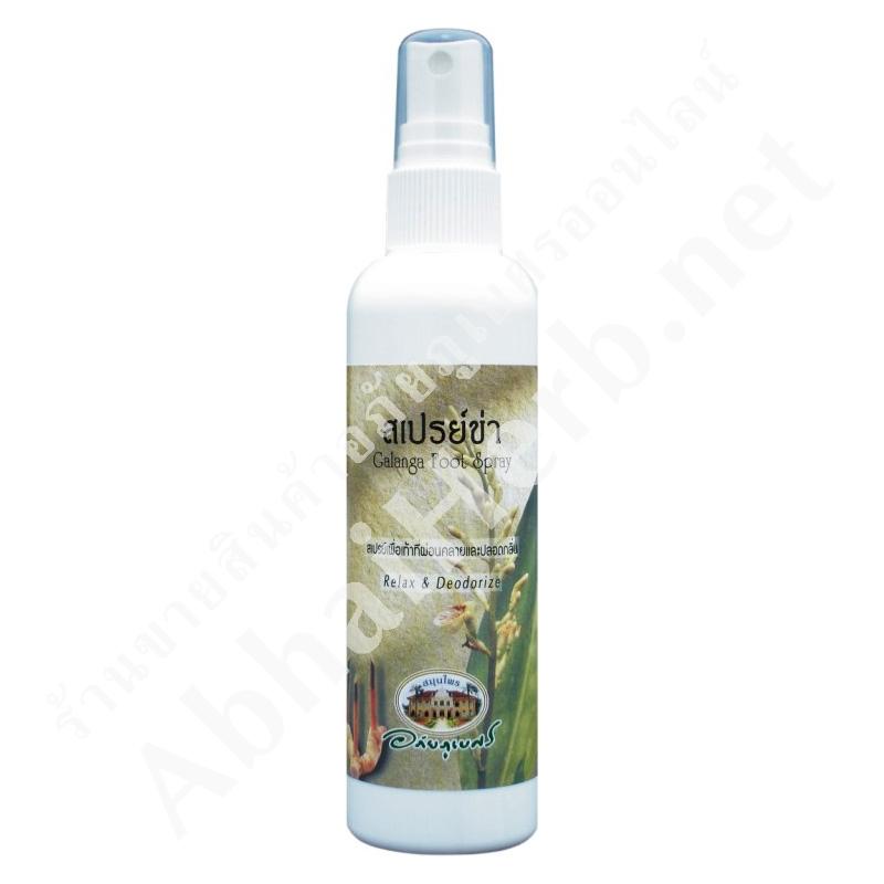 Galanga Foot Spray - Abhaiherb